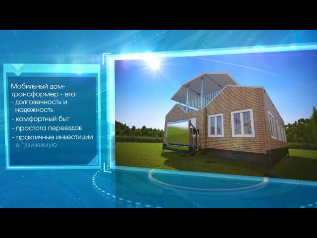 Dahir Insaat: Mobile Homes (in Russian)