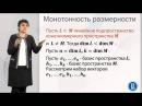 3 4 Теорема о продолжении базиса Монотонность размерности