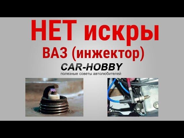 Почему нет искры на инжекторных автомобилях ВАЗ Калина 2109 2110 2114 2115
