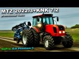 MTZ 2022.3+KNK 7.2. РЕКЛАМНЫЙ РОЛИК.PROMOTIONAL VIDEO. DJI Phantom 3.