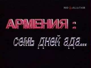 Армения семь дней ада... 1989г (о Землетрясении) Док. фильм СССР.