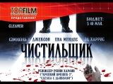 ОБАЛДЕННЫЙ ЗАХВАТЫВАЮЩИЙ ТРИЛЛЕР!🗽💀ЧИСТИЛЬЩИК💀🗽 фильмы 2016, новинки кино 201...
