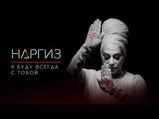 Наргиз Закирова - Я буду всегда с тобой ♥