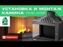 Установка и Монтаж Камина своими руками в каркасном доме. TimeLapse