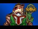 7 ШИЗОФРЕНИЯ АКАМЫ [Подземный бедлам] - Warcraft 3 Рован и его Поход прохождение