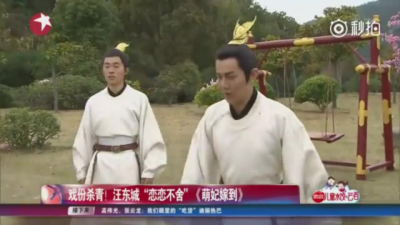 ролик об окончании съемок Дзиры в дораме Meng Fei Jia Dao / из новостного блога 卫视大混战