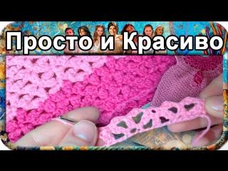 #5. Красивый цветочный узор, вязание крючком для начинающих, crochet.