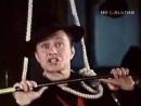 Трёхгрошовая опера. Мекки-Нож - Андрей Миронов.