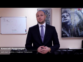 Алексей Кравченко мой опыт работы с Андреем Гриценком