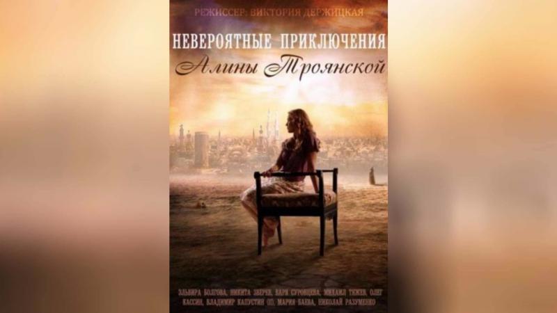 Невероятные приключения Алины (2014) |