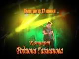 Родион Газманов с концертом в Саках