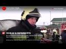 Пожар на Московском шоссе в Санкт-Петербурге удалось локализовать спустя полчаса