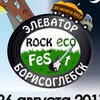 Элеватор Rock Eco Fest