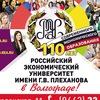 РЭУ им. Плеханова (Волгоградский филиал)