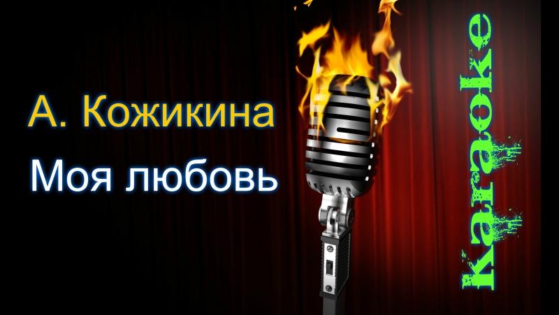 А. Кожикина - Моя любовь ( караоке )