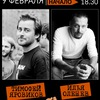 9.02.17 Тимофей Яровиков|Илья Оленев|Липецк