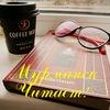 Мурманск читает! Книги для всех!