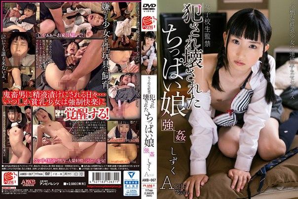 AMBI-067 – Kotohane Shizuku, Jav Censored