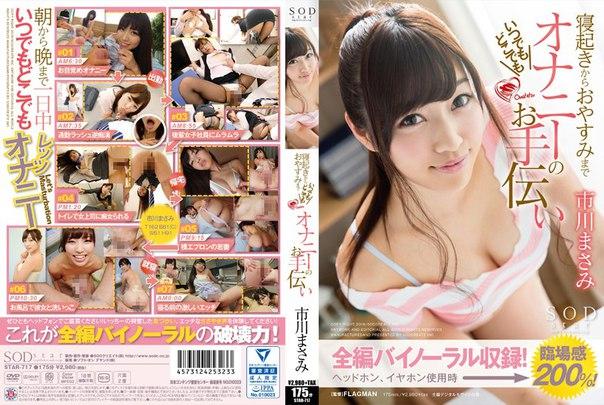 STAR-717 – Ichikawa Masami, Jav Censored