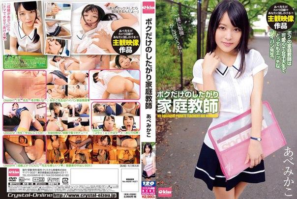 EKDV-463 – Abe Mikako, Jav Censored