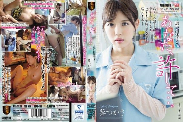SSPD-130 – Aoi Tsukasa, Jav Censored