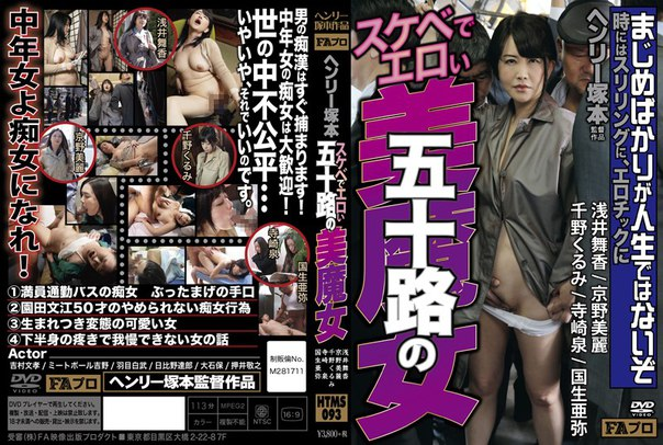 HTMS-093 – Jav Censored