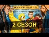 ЧЕРНОБЫЛЬ. ЗОНА ОТЧУЖДЕНИЯ 2 сезон. Трейлер (2017)