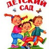 Подслушано в детских садах г.Чебоксары и НЧК.