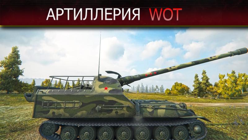 Арта World of Tanks и не только. Стрим танки.