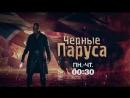 Черные паруса на РЕН ТВ