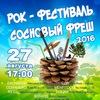 """Рок - фестиваль """"Сосновый Фреш"""""""