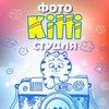 Фотостудия Kitti  г. Фурманов