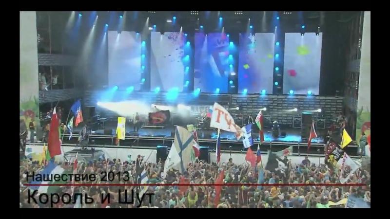 Король и Шут - Счастье (последняя песня, спетая Горшком) Нашествие 07.07.2013