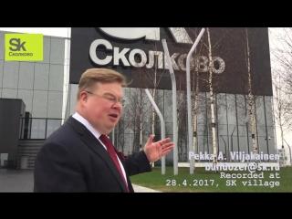 Пекка Вильякайнен, Советник Президента Фонда #Сколково приглашает всех на Startup Village 2017