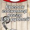 Брелок гос номер автономер Уфа в Уфе госномер