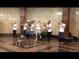 Brevis Brass Band - Летящей походкой (Live, Музыка в метро)
