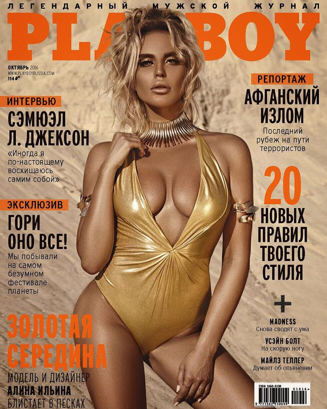 Алина Ильина | Москва