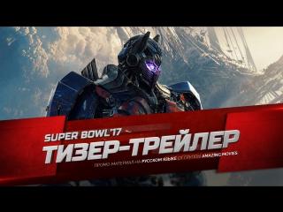 DUB | Тизер-трейлер / ТВ-Спот: «Трансформеры 5׃ Последний рыцарь / Transformers: The Last Knight» 2017 SB'17