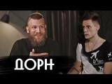 Иван Дорн - об оттепели и Егоре Криде - вДудь #9