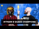 Фогеймер-стрим. Алексей Макаренков и Артем Комолятов играют в Quake Champions