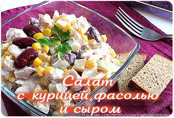 Салат с курицей, фасолью и сыром Ингредиенты: