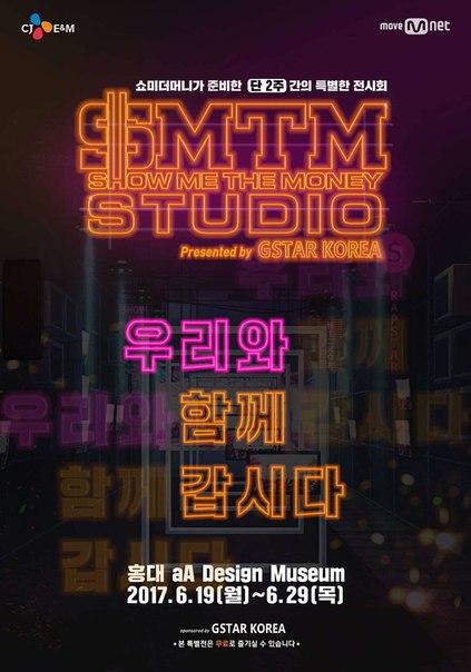 #SMTM6Специальная выставка, посвященная SMTM, пройдёт с 19 по 29 июн