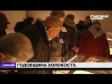 День памяти жертв Холокоста. НОВОСТИ на 15_00 мск 27.01.2017