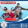 Тюбинг в Томске