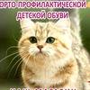Детская обувь Baby-Ortho Новосибирск
