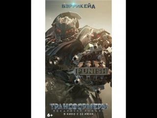 19kinopoisk.ru-Transformers_-The-Last-Knight-337133