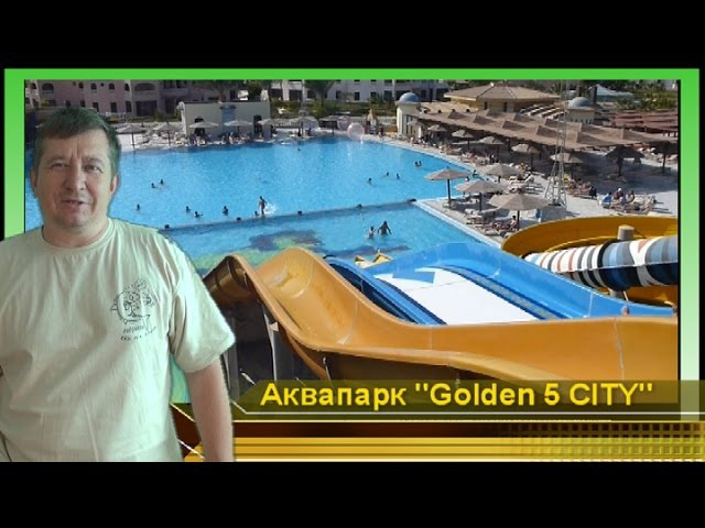 аквапарк GOLDEN 5 CITY Хургада Египет. Все горки с Лысоманом. Аквапарки мира (aquapark gopro) 2016