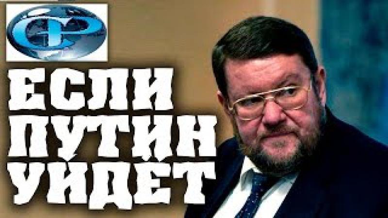 Сатановский: Четкий расклад - Что будет если Путин уйдет. 13.01.2017