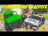 Столкновения аварии крушения Ломаем тачки Игра про гонки и автомобили 3D мультики про машинки онлайн