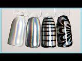Голографический пигмент с Алиэкспресс. Дизайн ногтей: Втирка пигмент ПРИЗМА, МИРАЖ